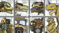 恐龙乐园 恐龙世界 恐龙机器人战队连续组装18 恐龙玩具 恐龙游戏 恐龙帝国 侏罗纪世界 恐龙总动员