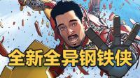 漫威全新全异宇宙之无敌钢铁侠【xx说漫画】