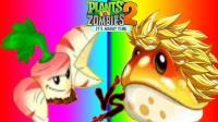 植物大战僵尸2恶搞《国际版防风草vs金蟾菇》