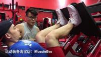 【MuscleEvo】原创视频健身健美阳光与阿俊陪你解说正确使用健身房器械: 倒蹬机
