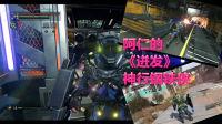 阿仁《迸发》新游畅玩EP09神行钢铁侠~