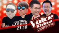 第44季《中国好声音》
