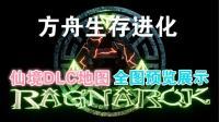 【DLC更新】方舟生存进化仙境DLC地图全图预览~