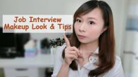 工作面试妆容分享和小建议