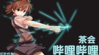 【茶会】300英雄 万分千胜哔哩哔哩 炮姐御坂美琴精彩击杀集锦-红叶代发