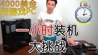 米哥Vlog-405: 23000 RMB的主机!这是我被吐槽最多一次的装机!游戏怪兽被我毁了