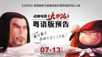 《大护法》发粤语版预告 7月13日双语版爆笑上映