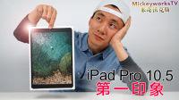 iPad Pro10.5和iPhone7速度对比! iPhone7被全面碾压