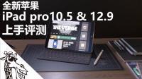 全新苹果iPad pro10.5 & 12.9全面上手评测