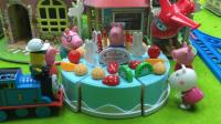 托马斯小火车参加小猪佩奇弟弟乔治的生日蛋糕聚会 132
