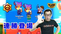 ★Brawl Stars★真是太有趣了!Supercell新游戏连胜登场★R1