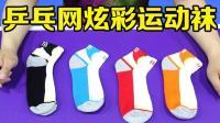 《全民学乒乓器材篇》第14集: 乒乓网炫彩乒乓球专业运动袜与普通袜对比测评