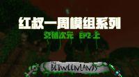 【红叔】红小队交错次元之旅第四天 上 一周模组 - 我的世界★Minecraft
