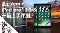 全新苹果iPad pro10.5 & 12.9开箱上手评测