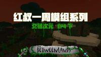 【红叔】红小队交错次元之旅第四天 下 一周模组 - 我的世界★Minecraft