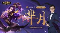 【瓶子解说】王者荣耀新版芈月视频教学