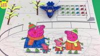 小猪佩奇一家滑冰场溜冰水彩画玩具 91