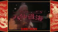 八仙过海, 孙悟空送500年功力助蓝采和成仙, 太上老君送提篮法器!