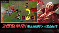 世界第一:2级必单杀!吸血鬼隐形Q W回血技巧