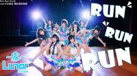 Lunar - Run Run Run