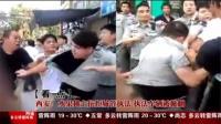 西安: 水果摊主抗拒城管执法 执法车辆被掀翻