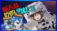 0443 宇航员在太空里面吃的冰淇淋?!
