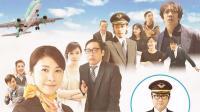 因飞机延误被困机场, 奇葩一家人相继爆出不可告人的秘密, 从《大空港2013》看日本的国民性