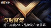 与时聚竞   腾讯电竞2017品牌发布会落幕【最熊新闻】