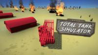 玩评论#16《坦克战争模拟器》无敌重火炮