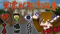 【巧克力】『Speed Run: 急速赛跑』 - 异常状态障碍赛(中毒、恶心、失明)  Minecraft