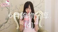 Sakura总-六月购物分享4|保养品