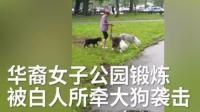 美国华裔女子被狗咬, 狗主人不道歉反而骂女子
