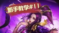 王者荣耀新手教学#11: 新版芈月非常非常强!
