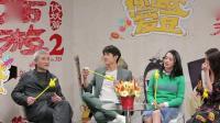 吴亦凡林更新相互嫌弃, 相爱相杀: 我们关系不好.mp4