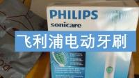 飞利浦电动牙刷开箱, PHILIPS HX6511声波牙刷, 对比力博得电动牙刷