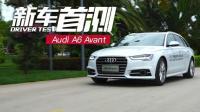 商务白领桀骜之选 奥迪A6 Avant旅行车万博体育app世界杯版首测