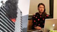 杭州豪宅纵火案 女主人曾借10万给保姆