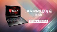 全国首发 msi/微星游戏本 全新GE63VR系列外观介绍