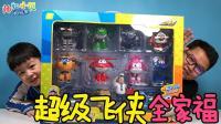 超级飞侠3玩具大全 超大全家福套装拆箱试玩视频 乐迪 小爱 多多 胡须爷爷 小青 都有哦