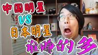 日本明星一年能赚多少钱 比中国明星多吗 68