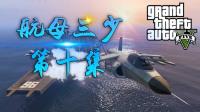 GTA5《航母三少》#10 真实车辆带降落伞的隐形战斗机老白专业解说       《时空小涵搞笑游戏实况》