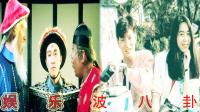 《九品芝麻官》五大老戏骨最后一位无人质疑 刘德华唯一承认过的女友, 如今近半百仍单身