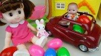 0019 - 婴儿玩具车玩具和惊喜鸡蛋屋公园玩