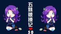 <五歌>星露谷物语第二季P50——和阿比盖尔的神秘小游戏