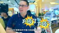 中国的移动支付究竟有多牛? 老外看了这个视频直言要加入中国