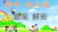 物牛【幼儿园-中文版】第1期没什么是一包烟球解决不掉的