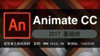 Animate CC 2017视频 第一讲 Animate CC是什么软件?