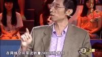 郎咸平: 银行都怕它, 马云的支付宝为什么能突破银行限制走向成功