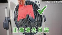 看了这个视频就知道, 如何清洗电风扇? 简单实用