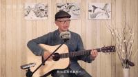 吉他弹唱教学 老狼《同桌的你》